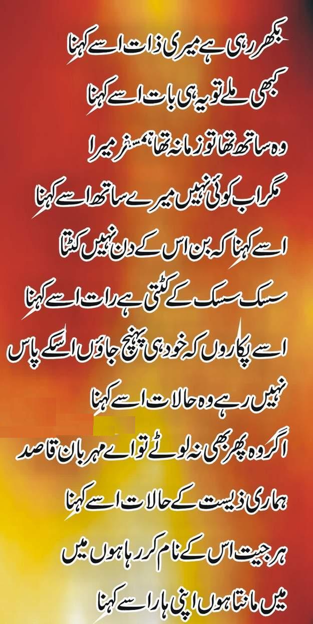 BIKHAR RHE HAI Bikhar10