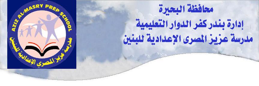 منتدى مدرسة عزيز المصرى الإعدادية للبنين