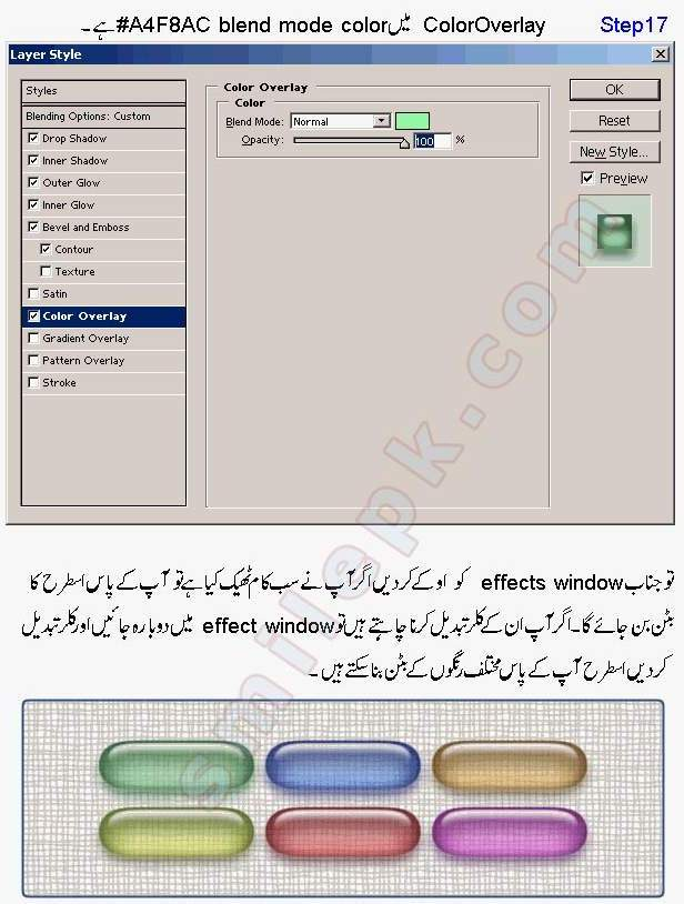 Liquid Button Making ( Urdu Tutorial ) Liquid10