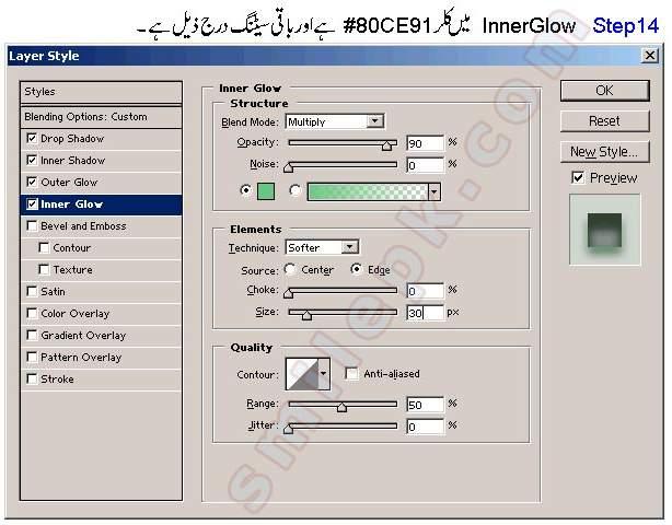 Liquid Button Making ( Urdu Tutorial ) Liquid12