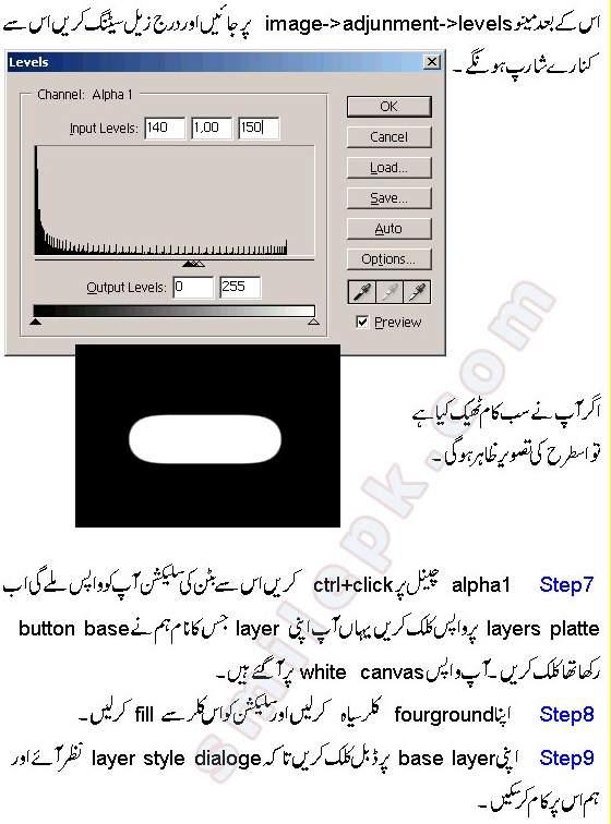 Liquid Button Making ( Urdu Tutorial ) Liquid14