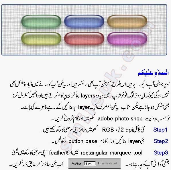 Liquid Button Making ( Urdu Tutorial ) Liquid15