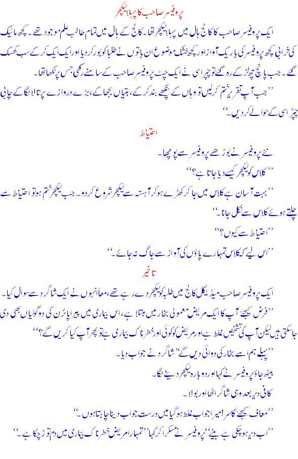 Jokes Page 2 Urdu_j10