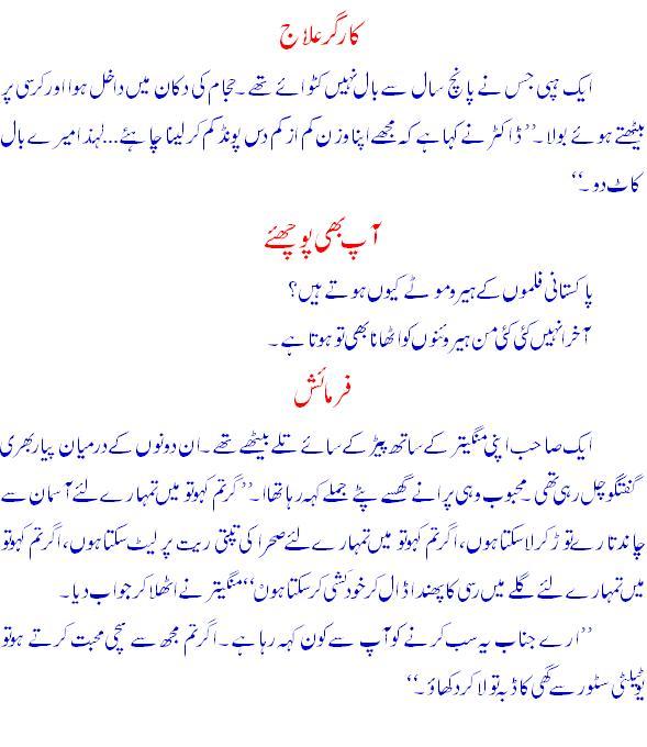 Urdu Joke Page 6 Urdu_j15