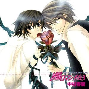 JunJou Romantica Junjou10