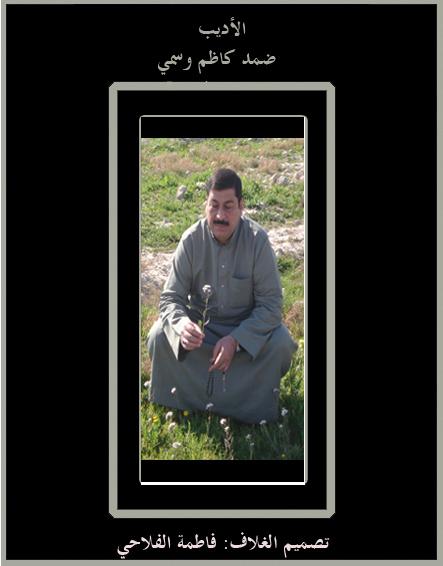 الكتاب الالكتروني - نقد السياسة الأميركية -إحتلال العراق إنموذجاً 33310