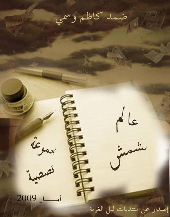 الكتاب الالكتروني - عالم مشمش - مجموعة قصصية Ouuou_14
