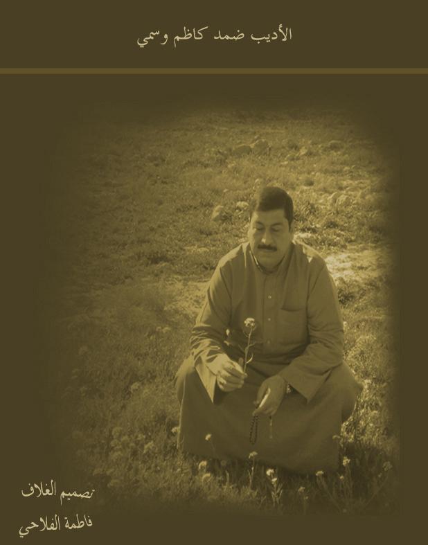 الكتاب الالكتروني - عالم مشمش - مجموعة قصصية Ouuou_15