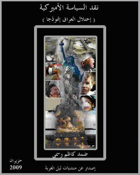 الكتاب الالكتروني - نقد السياسة الأميركية -إحتلال العراق إنموذجاً Untitl10