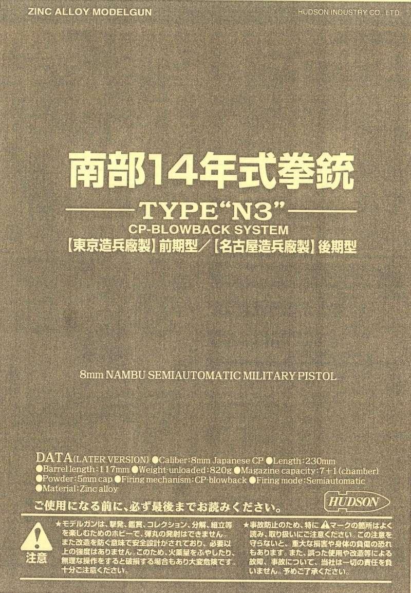 Hudson Nambu 14 Instruction Manual (Japan) 111