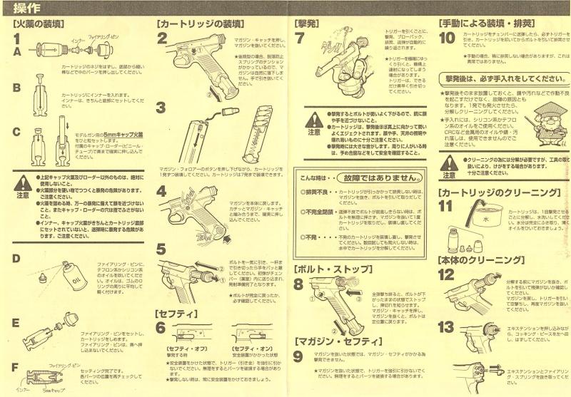 Hudson Nambu 14 Instruction Manual (Japan) 210