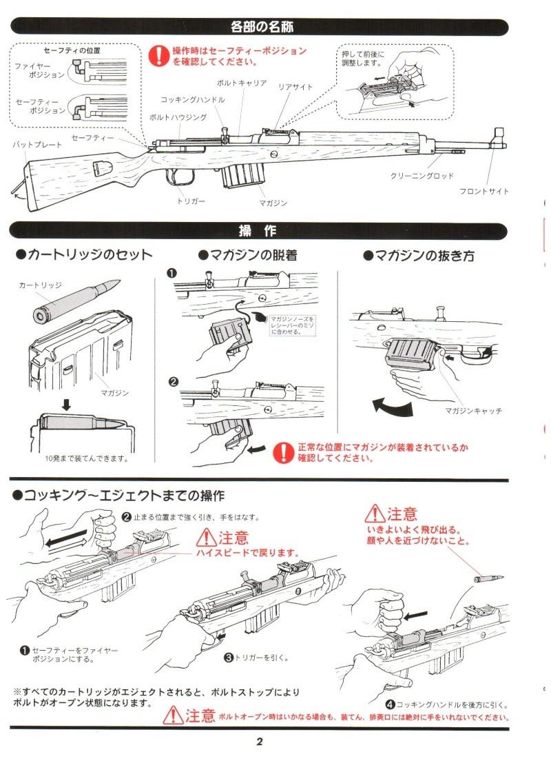 Shoei G43 (Gewehr 43) 216