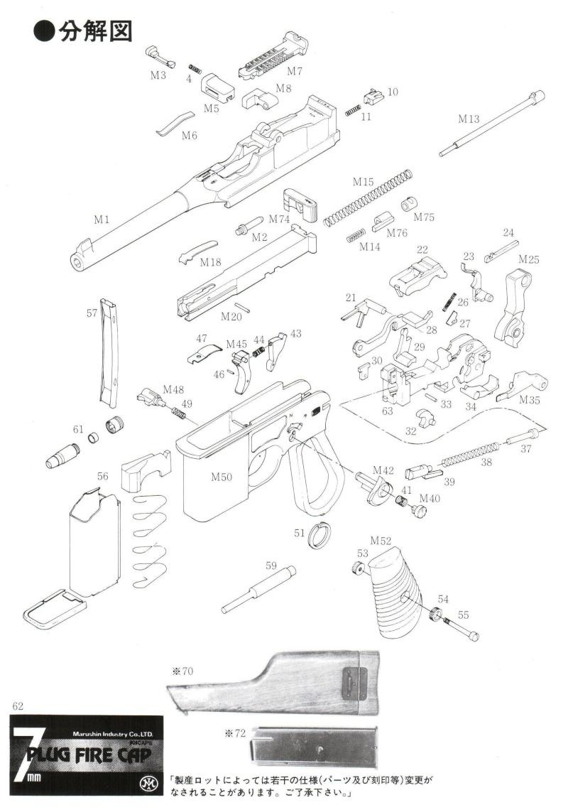 Marushin Mauser Schnellfeuer M712 Instruction Manual (Japan) 217
