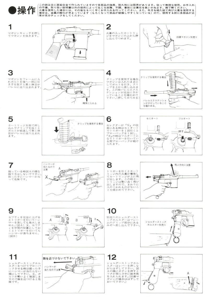 Marushin Mauser Schnellfeuer M712 Instruction Manual (Japan) 317