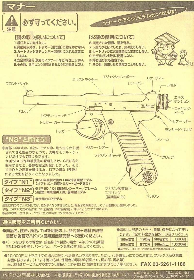 Hudson Nambu 14 Instruction Manual (Japan) 510