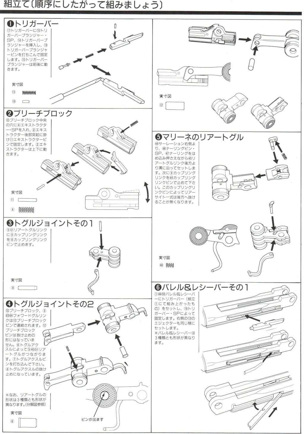 Marushin Metal KIT Dummy Cartridge Model LUGER P08 cal. 9 mm Instruction Manual C10