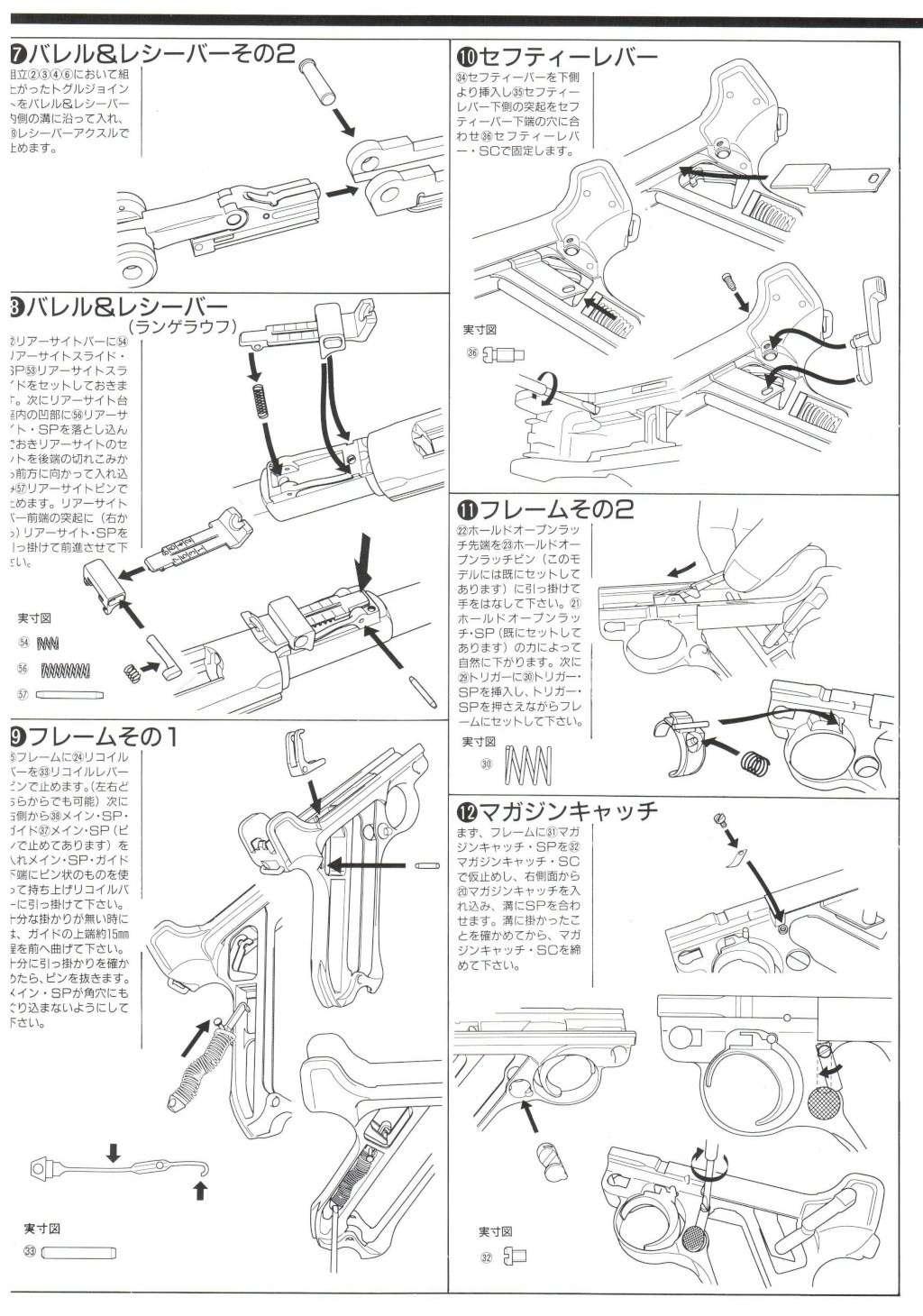 Marushin Metal KIT Dummy Cartridge Model LUGER P08 cal. 9 mm Instruction Manual D10