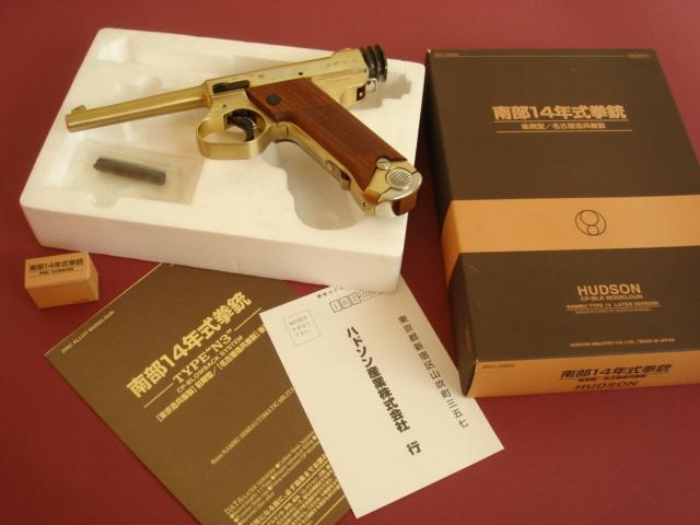 Hudson Nambu 14 Instruction Manual (Japan) Dsc06914