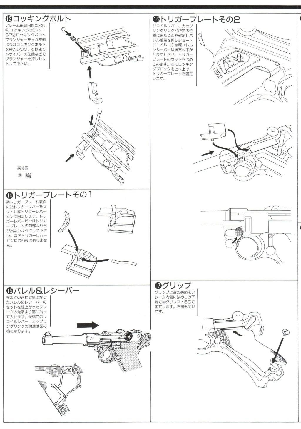 Marushin Metal KIT Dummy Cartridge Model LUGER P08 cal. 9 mm Instruction Manual E10