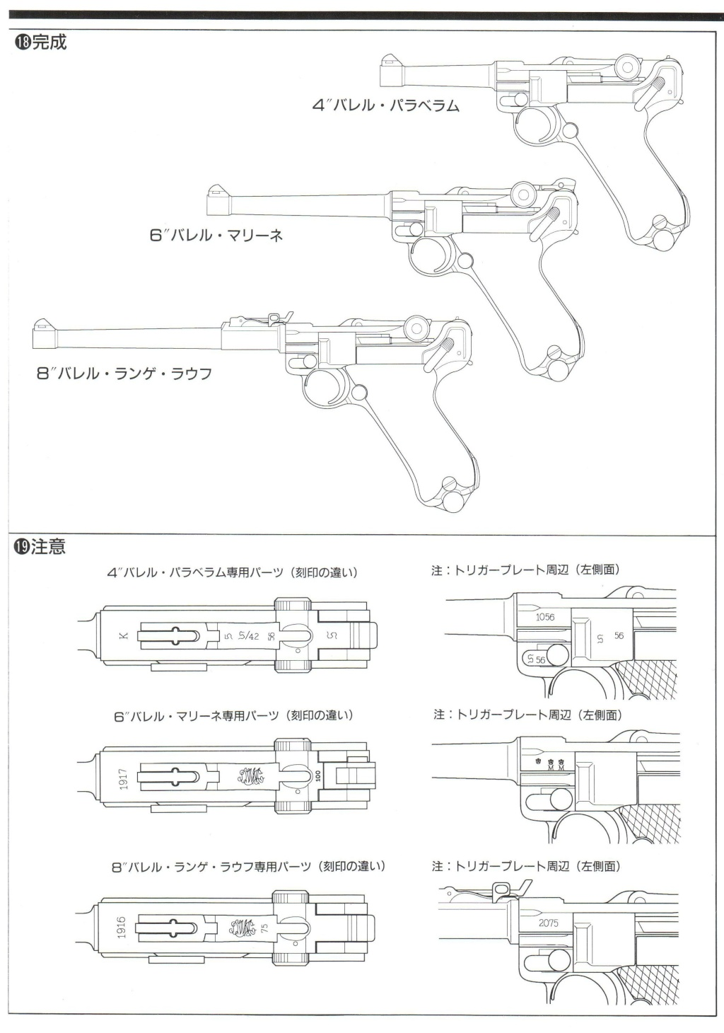 Marushin Metal KIT Dummy Cartridge Model LUGER P08 cal. 9 mm Instruction Manual F10