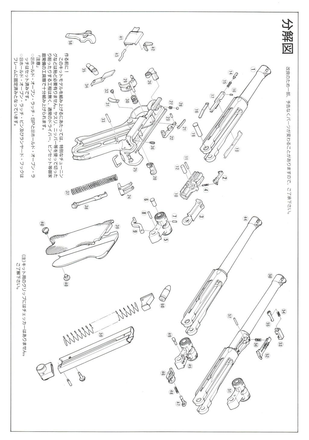 Marushin Metal KIT Dummy Cartridge Model LUGER P08 cal. 9 mm Instruction Manual G10