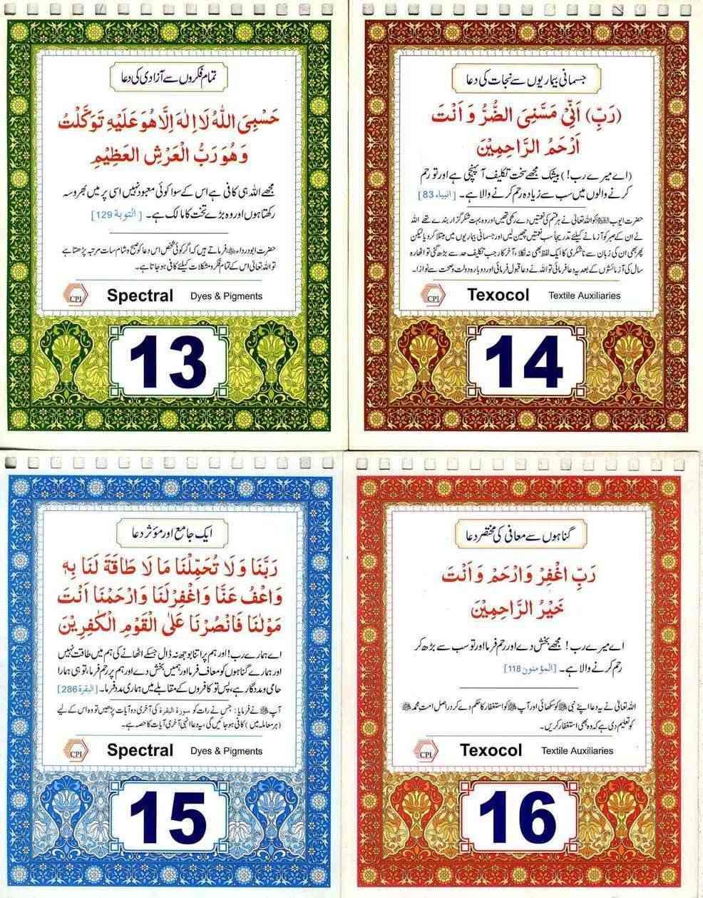 DUA - A set of Powerful Qurani Duaa's,,,,,,,,,,,,,,, 3ck68810