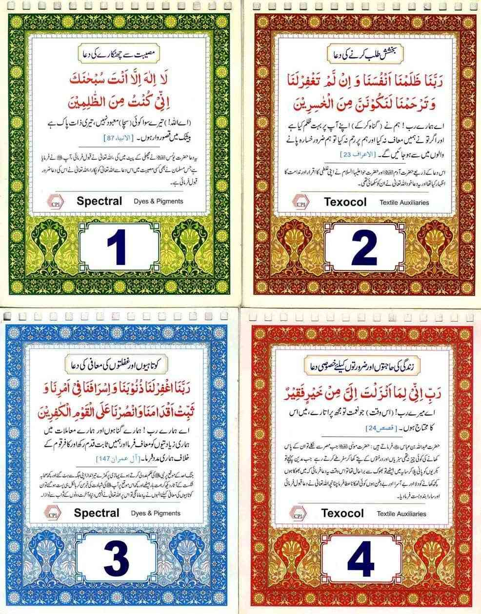 DUA - A set of Powerful Qurani Duaa's,,,,,,,,,,,,,,, Secure14