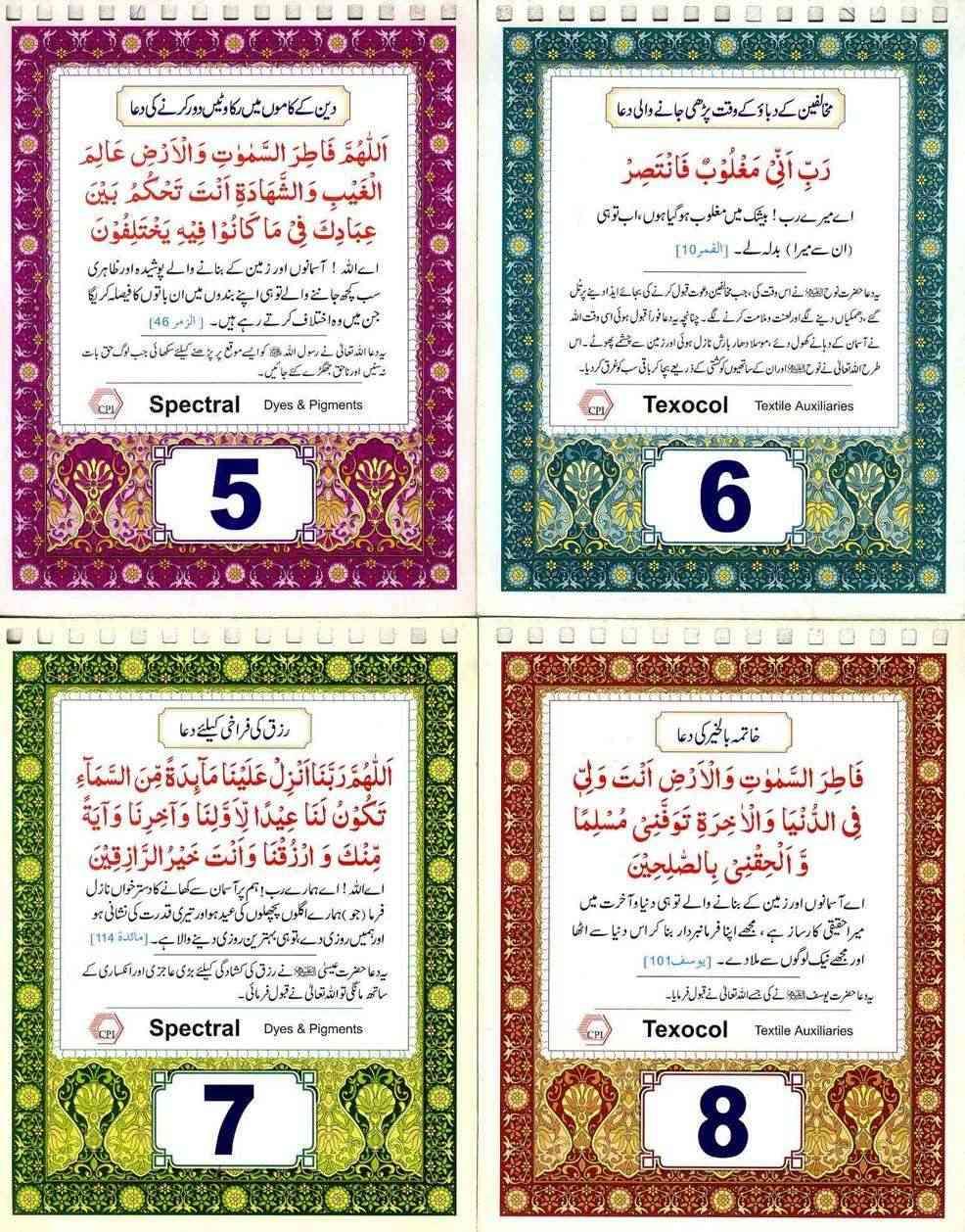 DUA - A set of Powerful Qurani Duaa's,,,,,,,,,,,,,,, Secure15