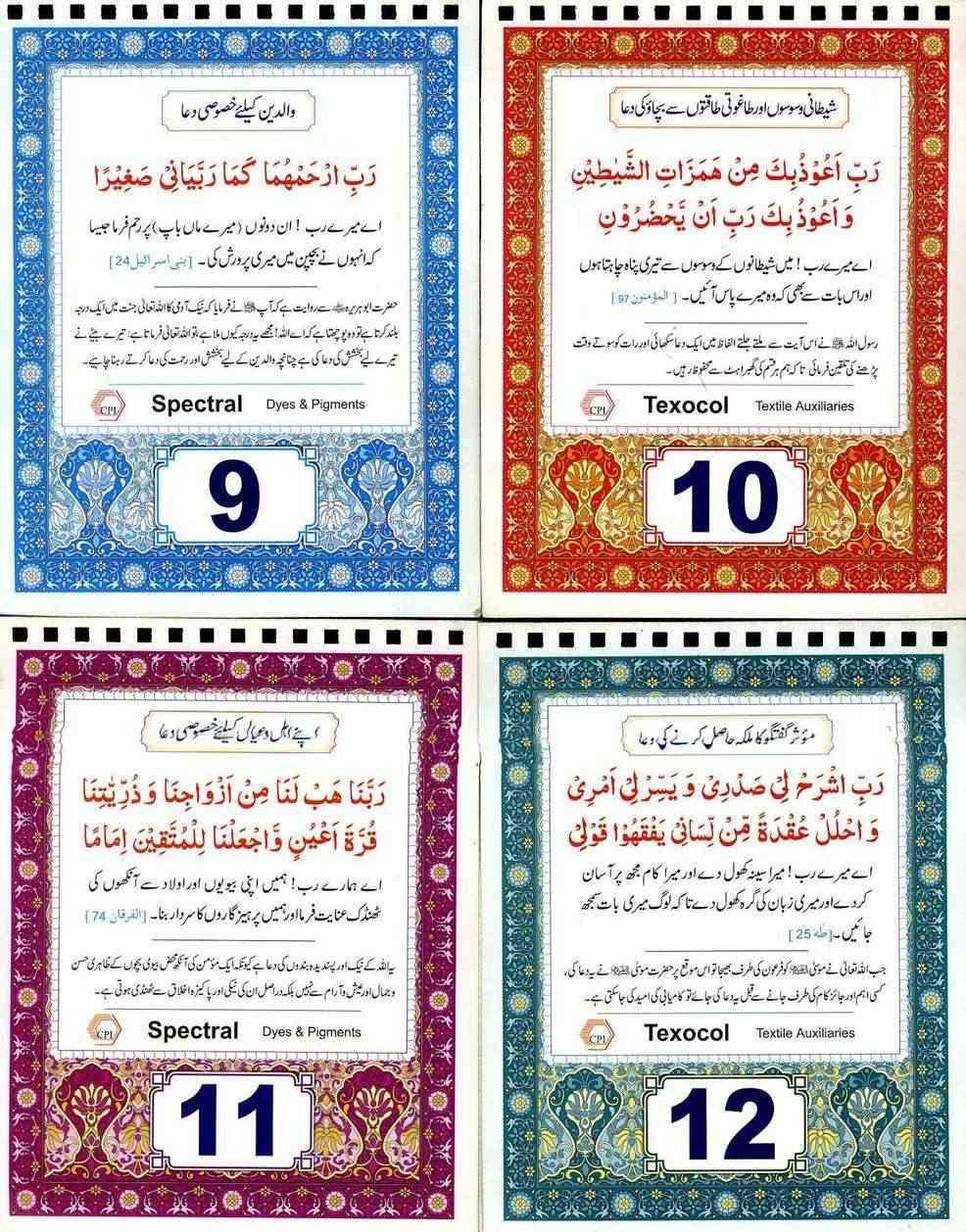 DUA - A set of Powerful Qurani Duaa's,,,,,,,,,,,,,,, Secure16