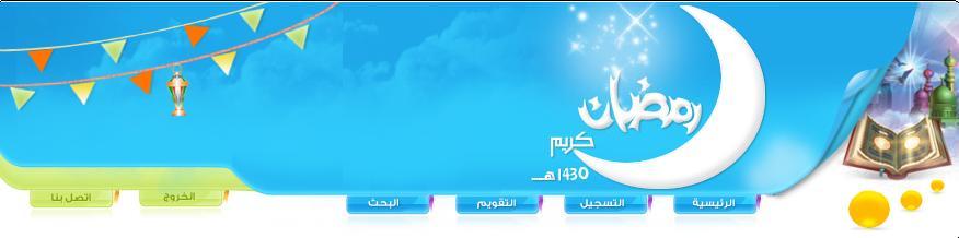 مسابقة رمضان مع منتدى الاشهار العربي كل عام وأنتم بخير ورمضان كريم - صفحة 2 Untitl16