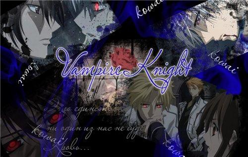 Картинки Vampire Knight 59d89f12