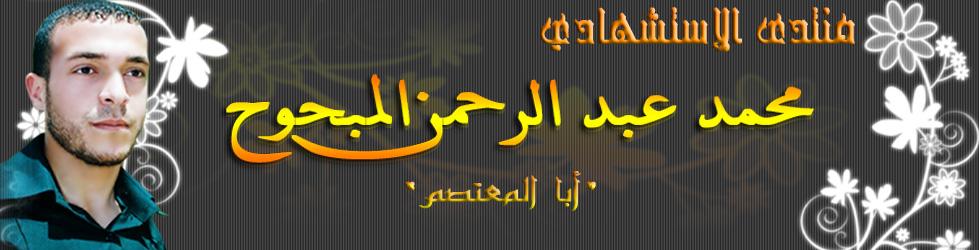 منتدى الإستشهادي : محمد المبحوح