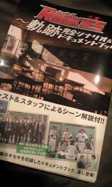[26.06.2009] Livre de ROOKIES Burogu10
