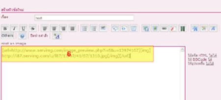 วิธีการอัพรูป Copy_o14