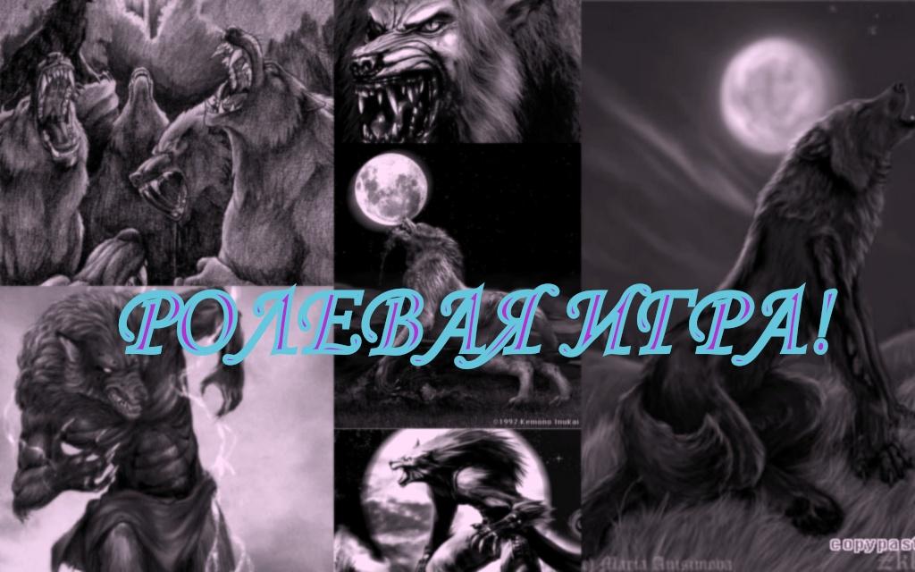 Дети Луны-Ролевая игра