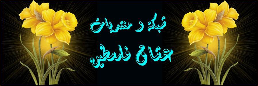 °~*§¦§ منتدياتـــ عشاقـــ فلسطينــ ـ§¦§*~°