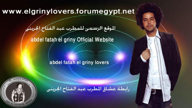 الموقع الرسمى للمطرب عبد الفتاح الجرينى | elgriny Official Website