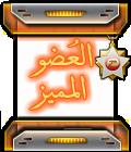 اليوم 10 آلاف عضو في منتدى الإشهار: جوائز قيمة للعضو حامل رقم العضوية 10000 - صفحة 3 Best_m10