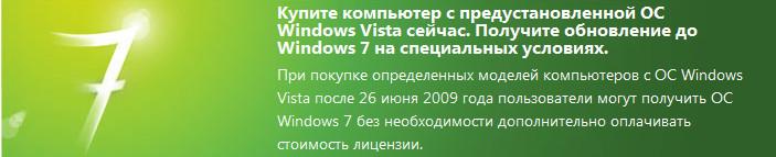 Специальные условия обновления до Windows 7 (программа Windows 7 Upgrade Option) 2009-011