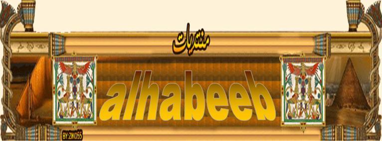 منتديات اسلام حبيب التعليمية