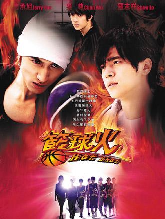 [Drama taïwannais] Hot Shot Hot_sh12