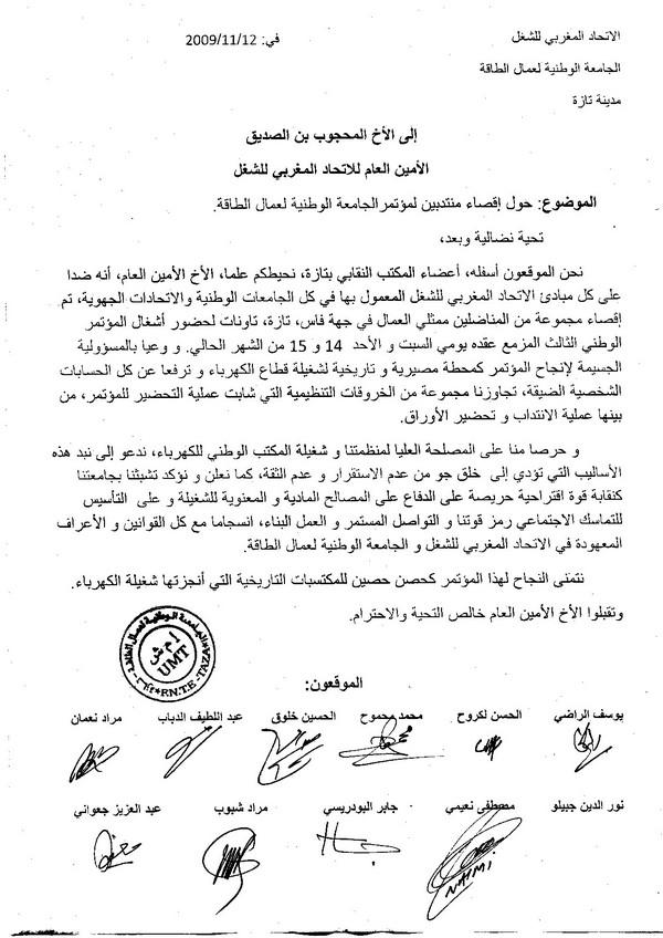 Pétition contre l'élimination des syndicalistes de Taza Petiti10
