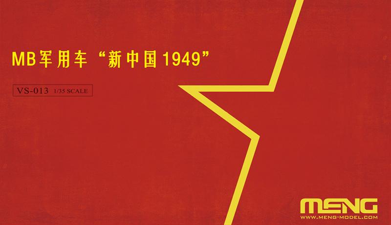 Aéroport de Pékin-Xiyuan, 25 mars 1949 - MENG MODEL - 1/35 Meng_v14