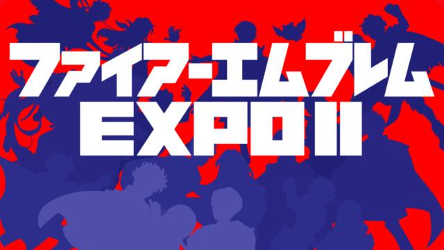 Fire Emblem Expo II Fe-exp10