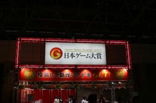 Le jeu a remporté le prix de l'excellence Japan_10