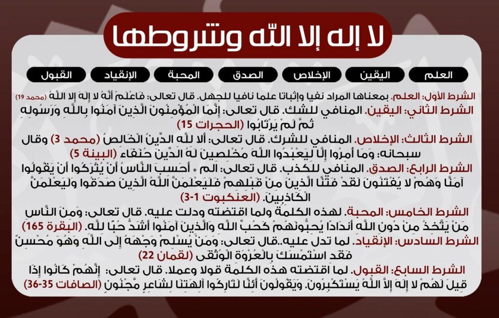 لااله الاالله وشروطها A_ia_a10