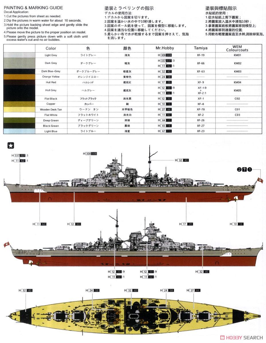 Un Bismarck au 1/200 de chez Hachette - Page 2 10560110