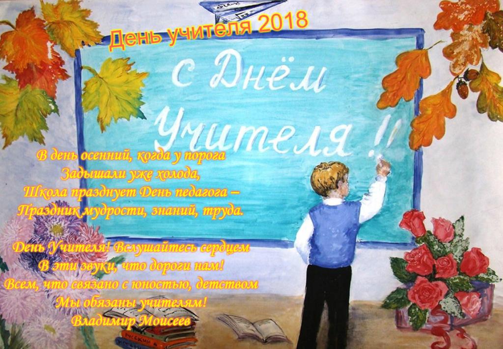 День Учителя Viptal11