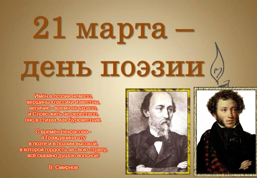 День Поэзии Viptal13