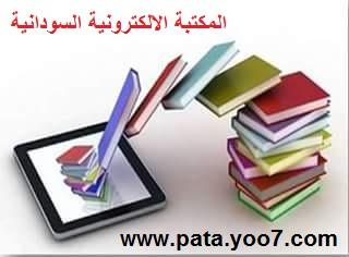 المكتبة الالكترونية السودانية